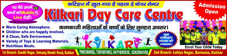 Kilkari Play School