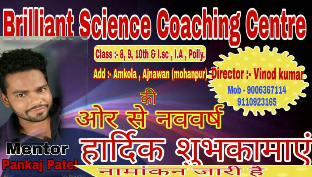 Brilliant Science Coaching Centre, Gaya